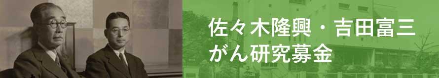 佐々木隆興・吉田富三がん研究募金