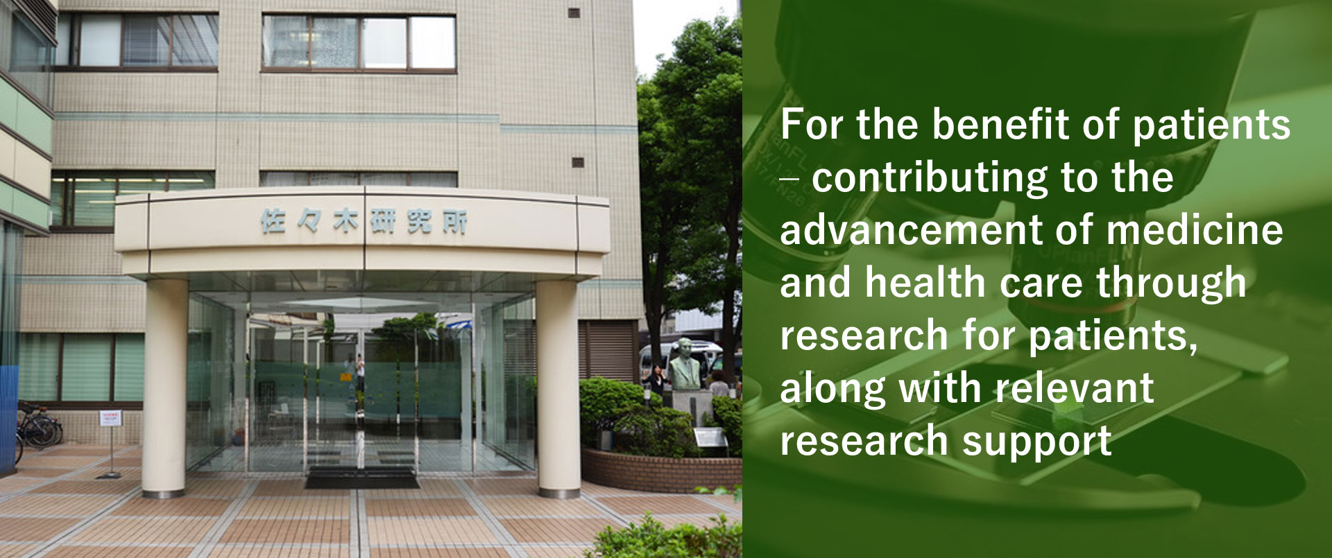 In the interest of patients – contributing to the advancement of medicine and health care through research for patients, along with relevant research support