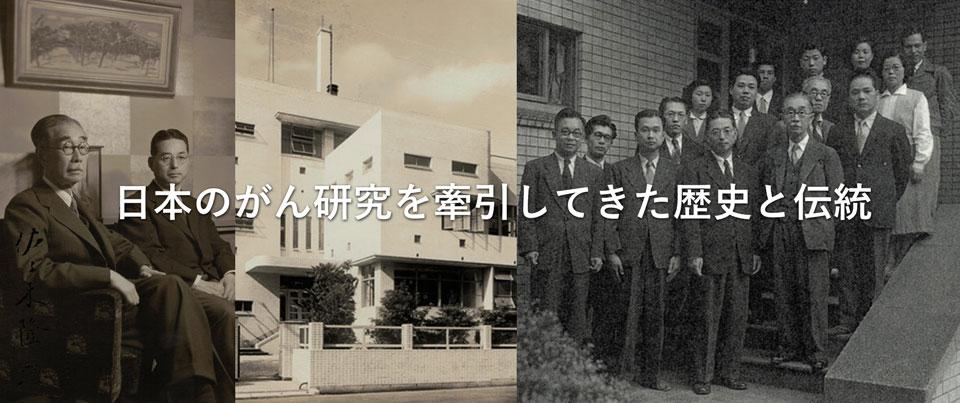 日本のがん研究を牽引してきた歴史と伝統