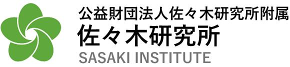 公益財団法人佐々木研究所附属 佐々木研究所